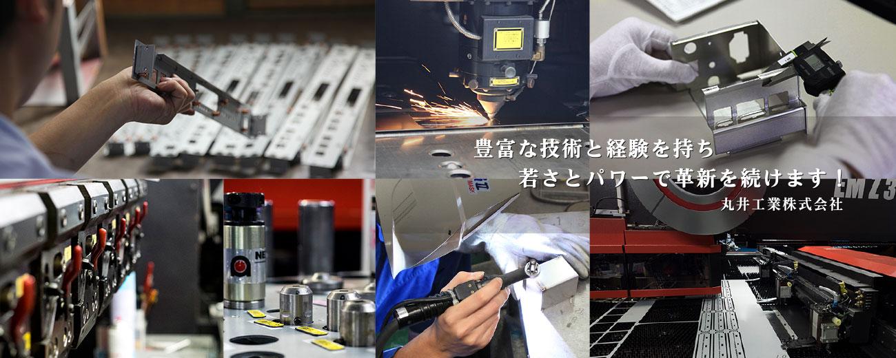 丸井工業キャッチコピー